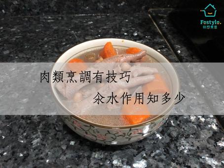 肉類烹調有技巧 汆水作用知多少|煮食秘訣
