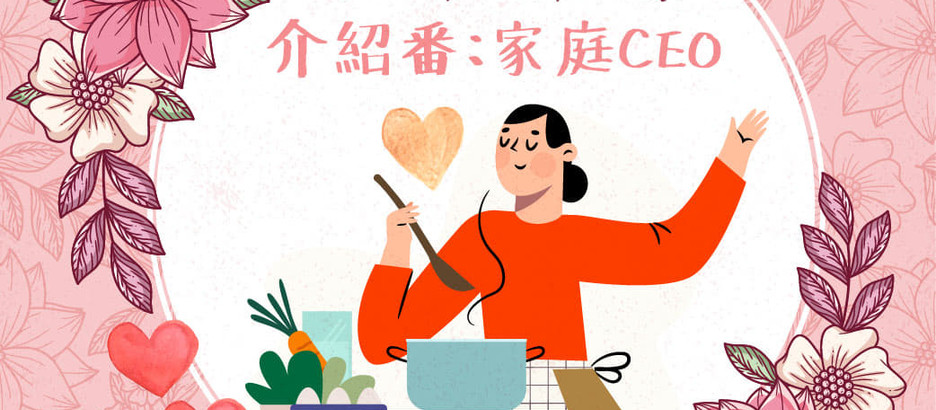 3.8 家庭「CEO」婦女節快樂
