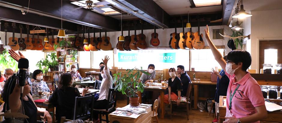 9月の「午後カフェ」開催しました。