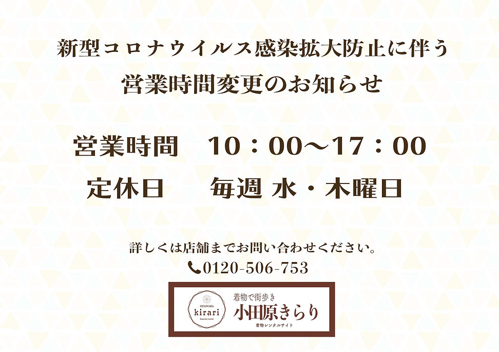 営業時間変更のコピー.jpg