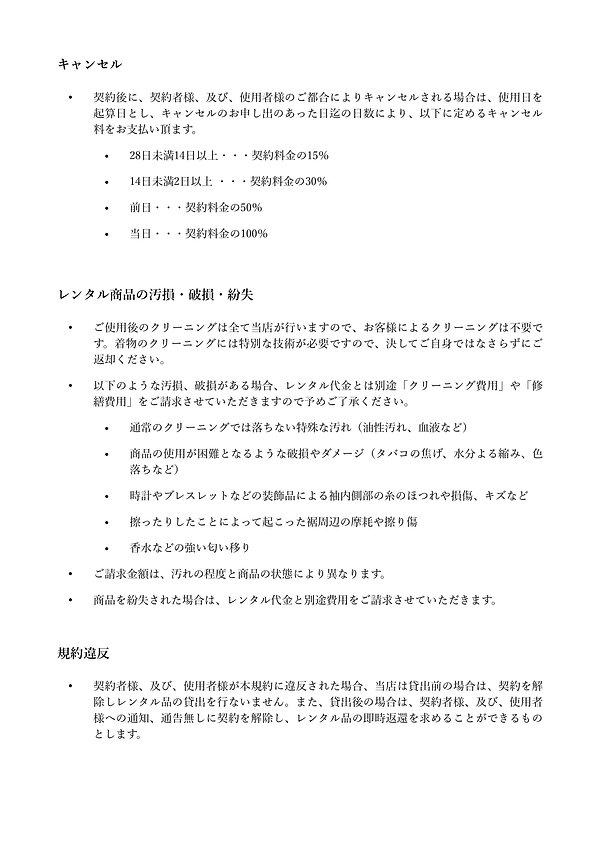 小田原きらり利用規約-2.jpg