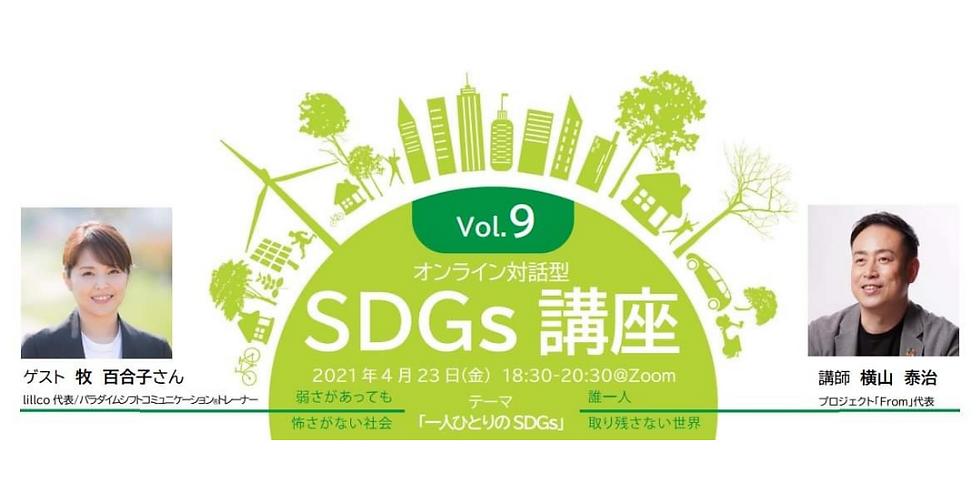 〜ひとりひとりのSDGsを見つけ、そして行動する〜オンライン講座「調布 de SDGs」#9