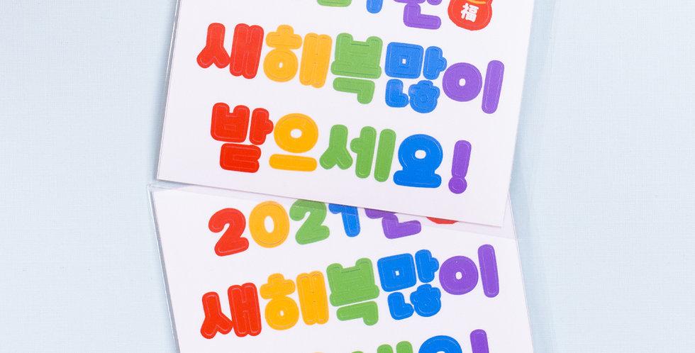 COTTON DANCHOO 2021 Korean Sticker