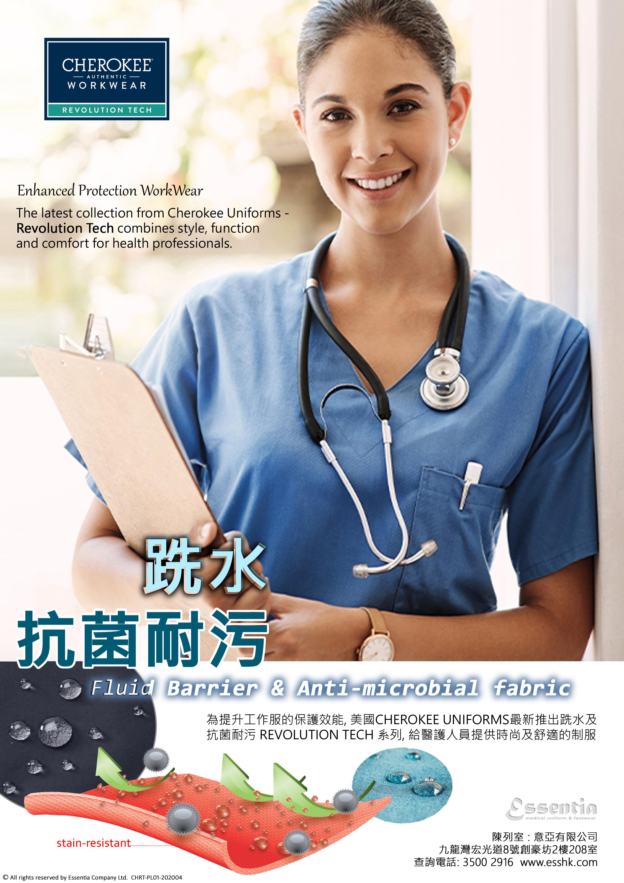 Essentia Medical Apparel & Footwear