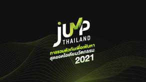 Finalist of JUMP Thailand 2021 by AIS - 'The Treeconomist' by 'Season Maniac'