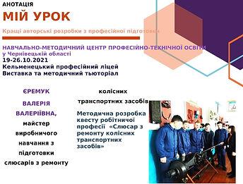 Анотація_Єремук-1.jpg