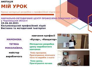 Анотація_Мамонова-1.jpg