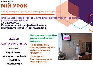 Анотація_Лащук-1.jpg