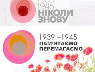 Веб-квест до Дня памяті та примирення 2021