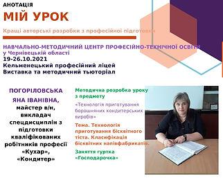 Анотація_Погоріловська-1.jpg