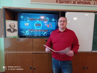 Нові горизонти точних наук у рамках Року математики в Україні