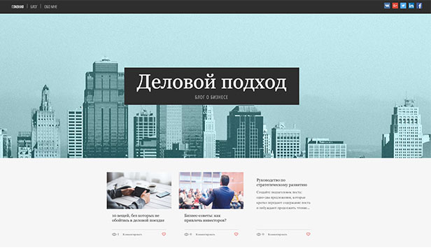 Бизнес и маркетинг website templates – Блог о бизнесе