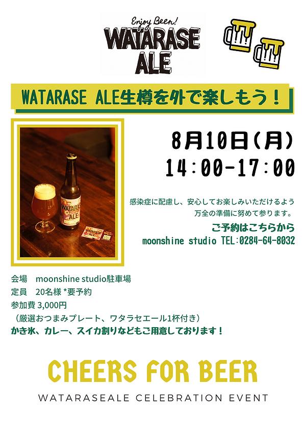 ワタラセエール20200810 (2).png