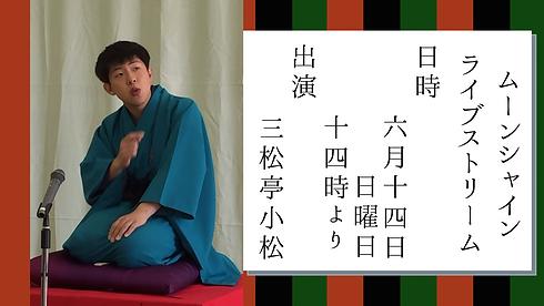 三松亭小松サムネイル (1).png