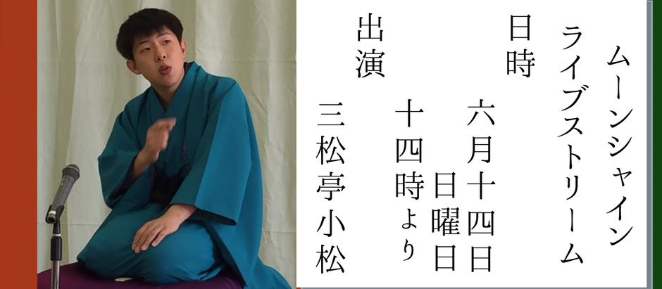 三松亭小松 落語配信