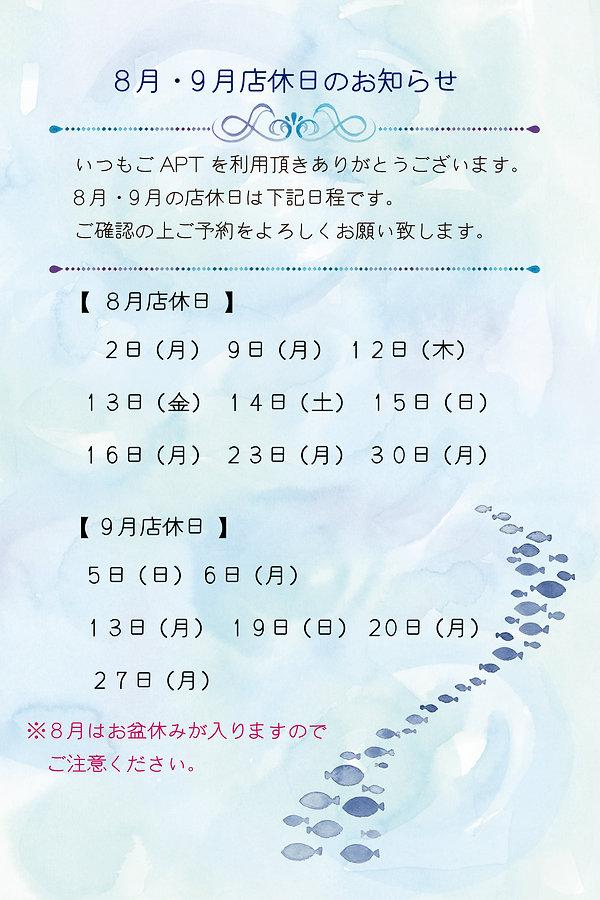 8−9定休日のお知らせHP.jpg