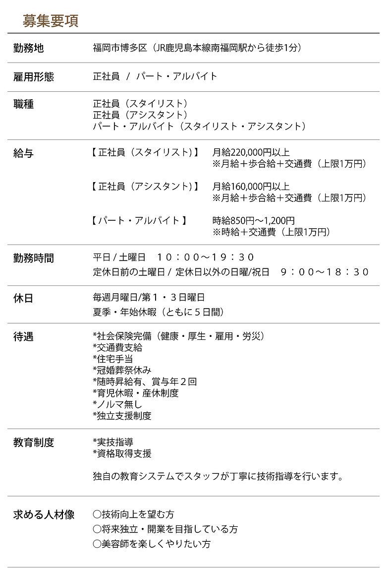 recruit-2.jpg