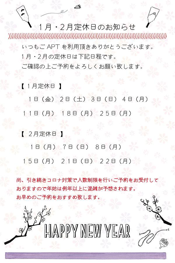 定休日R3-1.jpg