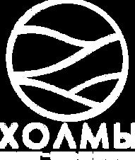логотип глэмпинга Холмы