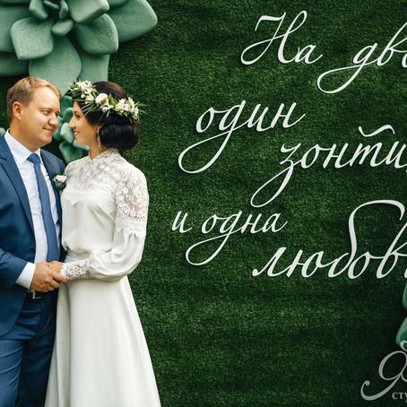 Сергей и Стелла 21 августа 2016