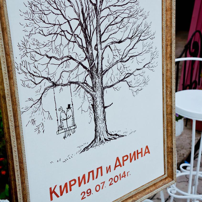 Кирилл и Алина 29 июля 2014
