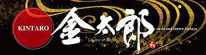 kintaro_B.jpg