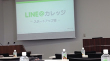 LINE@始めました♥