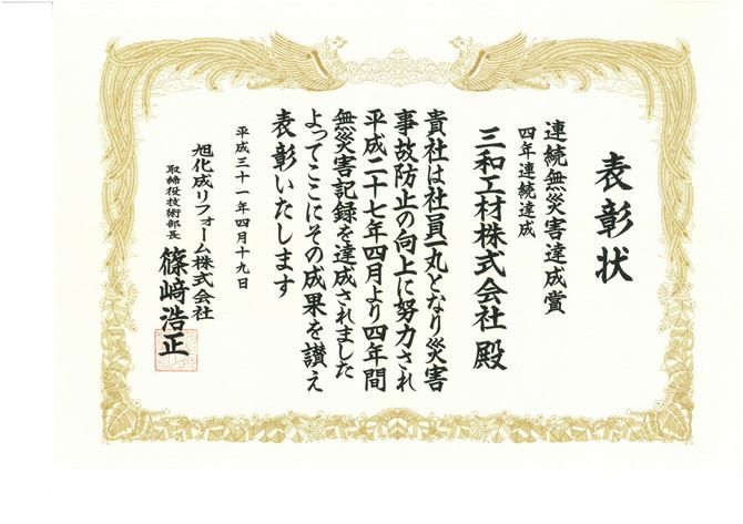旭化成リフォーム様表彰式