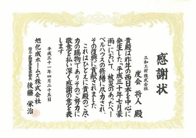 旭化成ホームズ様表彰式