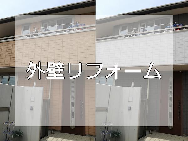 外壁リフォーム.png