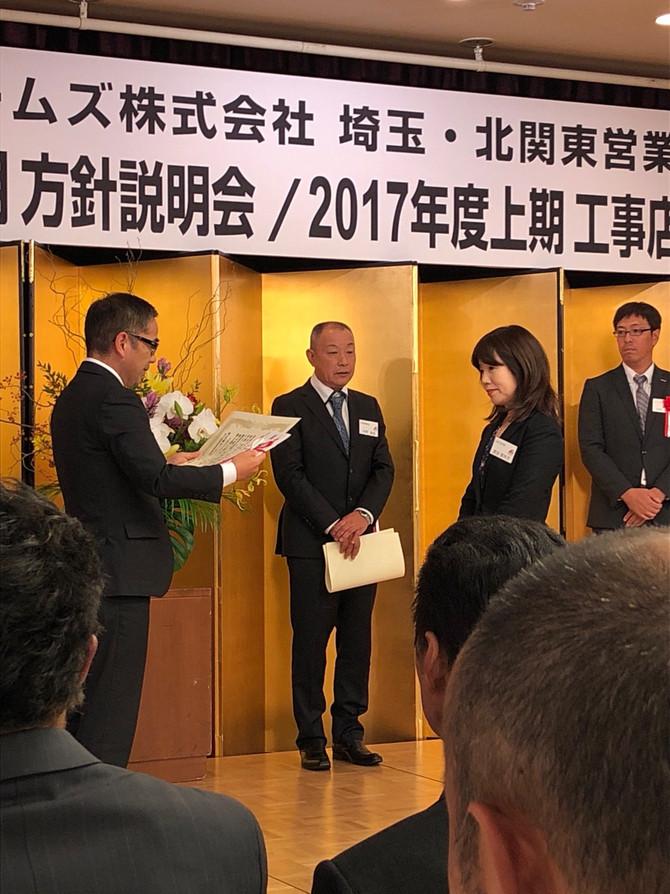 2017年度 旭化成ホームズ様表彰式