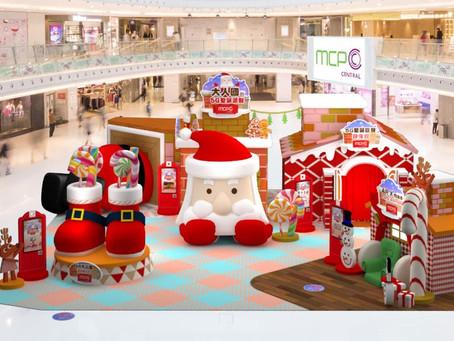 【趣遊香港】MCP新都城中心冬日呈獻《大人國的5G聖誕派對》