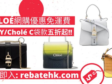 Chloé 包包大減價;ABY/Chloé C 袋款5折起
