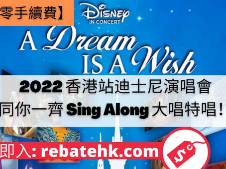 【獨家零手續費】2022年香港站迪士尼演唱會 Disney In Concert - A Dream is a Wish