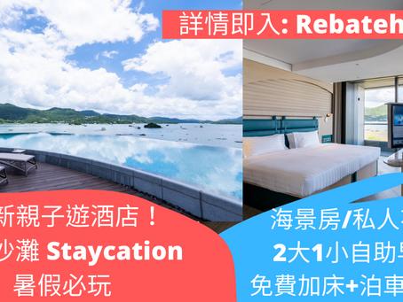 【全新西貢度假酒店🌊】WM Hotel 8月開幕!搶先優惠價入住😍🛀 享受完美暑假