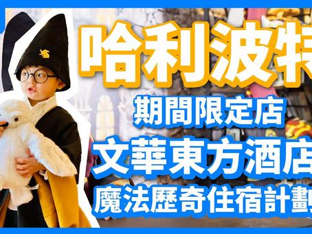 【有片睇】哈利波特主題 Staycation @ 文華東方!神秘優惠碼再減 $100