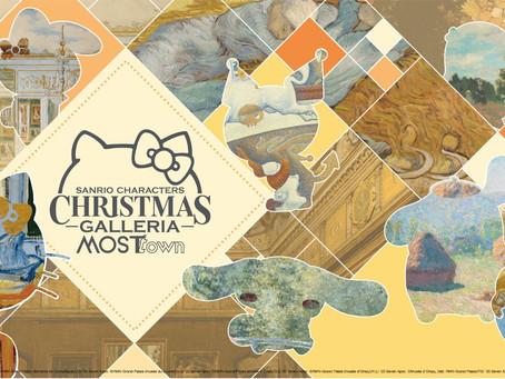 【趣遊香港】新港城中心 x Sanrio characters Christmas Galleria Sanrio 齊慶60週年