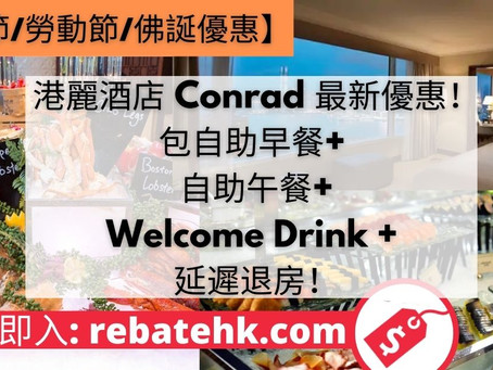 【2021 春季優惠】港麗酒店 Conrad 快閃特價!包兩餐+ Upgrade + 延遲退房!