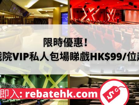 限時優惠! 香港戲院VIP私人包場睇戲HK$99/位起