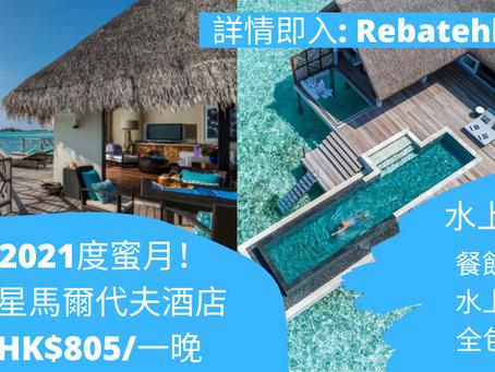 【海外Staycation】馬爾代夫超抵酒店預售券2020-21,適合下年Honeymoon 度蜜月、長假期!