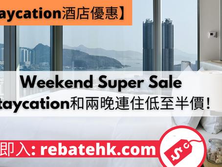 Staycation 六月優惠 香港酒店買一送一 半價優惠