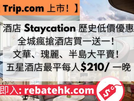 超突發! Trip.com 酒店 Staycation 歷史低價優惠 【只限4月23-25日預訂】美食薈萃、平盡全城