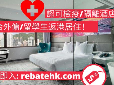 【優惠提供】政府宣布香港21日隔離!指定第五輪檢疫/隔離酒店清單 【更新:9/2021】