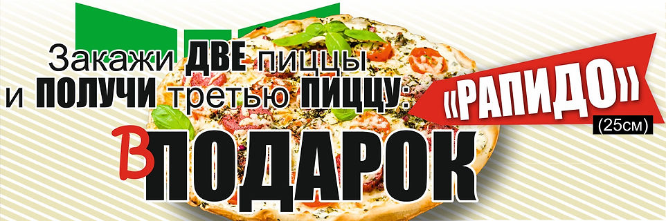 АКЦИЯ РАПИДО.jpg