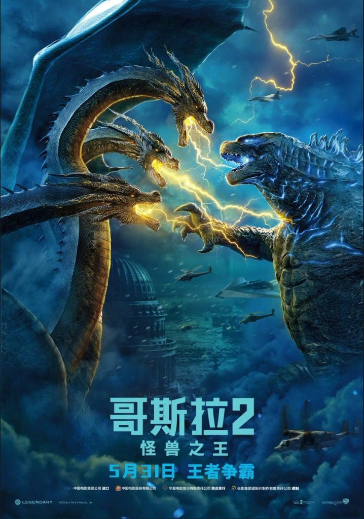Godzilla King of the Monsters Chinese Poster