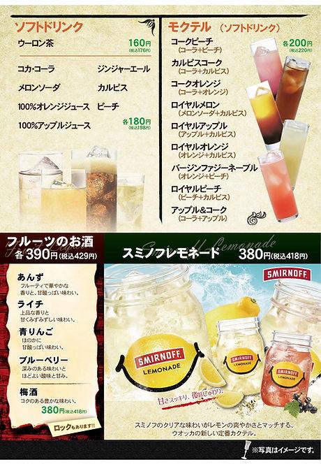 高槻店 ドリンクメニュー2.jpg