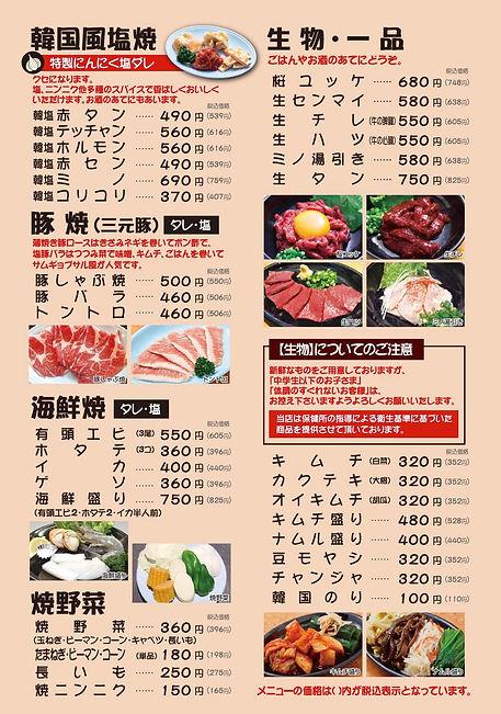 2103摂津店メニュー3.jpg