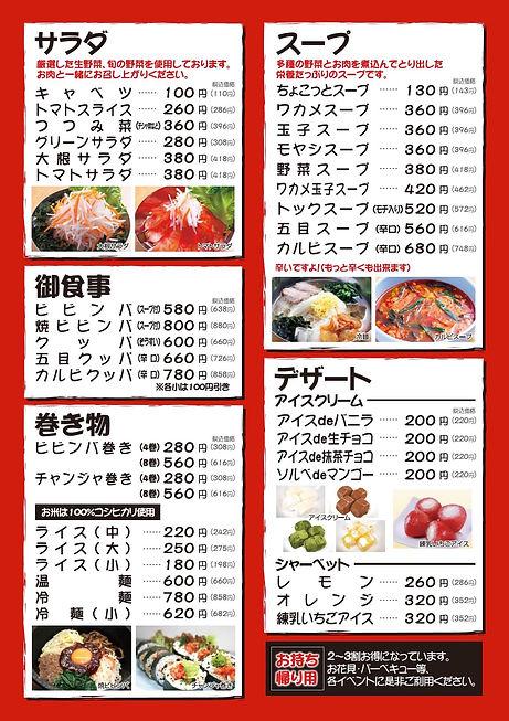 2103七輪吹田店メニュー1.jpg
