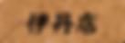 炭火焼肉七輪|伊丹店の詳細情報はコチラ