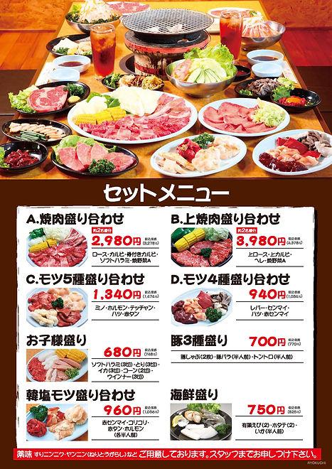 服部緑地店A4メニュー_裏面.jpg